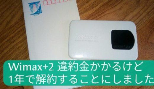 WiMax2+違約金かかるけど1年で解約することにしました。