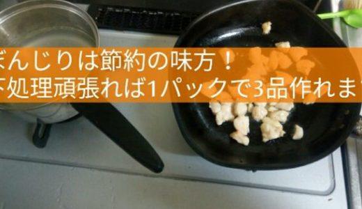 ぼんじりの下処理は自分でできる!安くて美味しいレシピも紹介