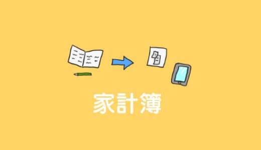 手書き家計簿から家計簿アプリとレシート貼付ノートに変更。