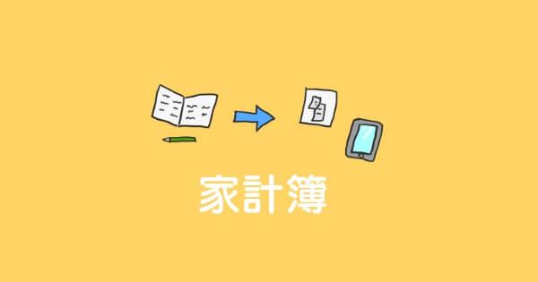 手書き家計簿からアプリとレシート貼りへ
