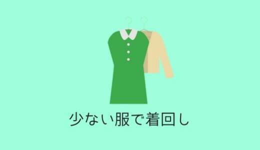 少ない服(8着)で着回し中!パーソナルカラーと骨格タイプを知ろう
