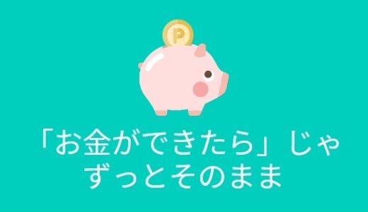 「お金がないから」で、やらずにいると…老後までそのまま。子どもにも負担かけるよ