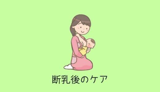 断乳後にブラデリス使用!半年経っても妊娠前サイズをキープ中