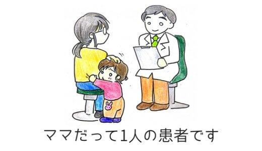 子連れで病院通い中の体験談!受診の注意点とうまく待たせるコツ