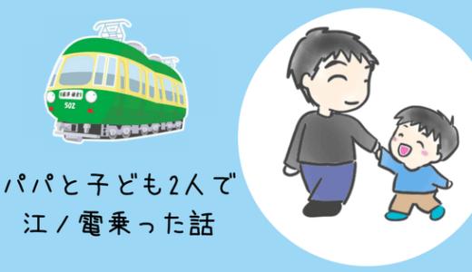 子どもと江ノ電と湘南モノレール!乗るなら空いてる時期を狙おう!