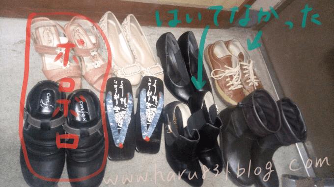 断捨離前の靴。全部で8足の写真