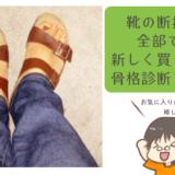 骨格診断とサンダルと靴の断捨離の記事のアイキャッチ