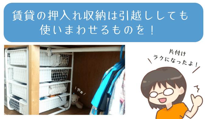 押入れ収納にIKEAのアルゴートの記事のアイキャッチ画像