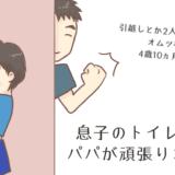 パパのトイレトレーニング記事のアイキャッチ画像