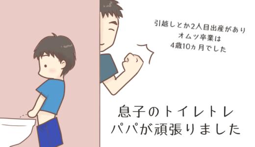 トイレトレーニングが終わった今、パパが思うこと【まとめ編】