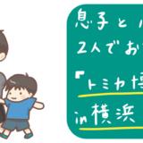 トミカ博in横浜2018へおでかけのアイキャッチ画像