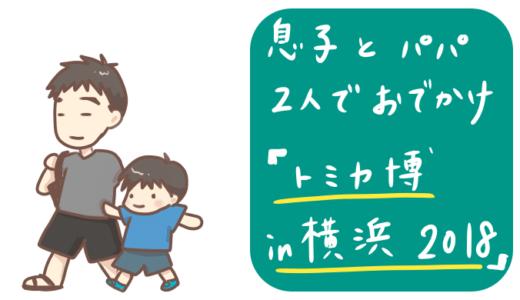トミカ博in横浜2018の混在具合について【8/9に子どもと行きました】