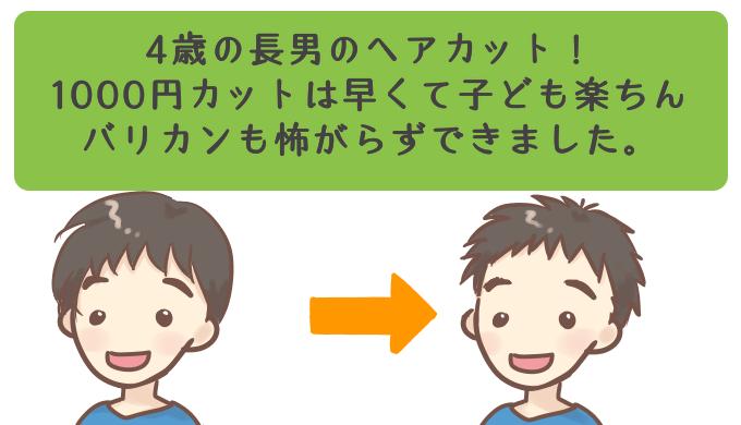 1000円ヘアカットは早くて子どもにオススメの記事のアイキャッチ画像