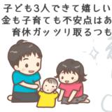 3人目の妊娠で育休取る気満々