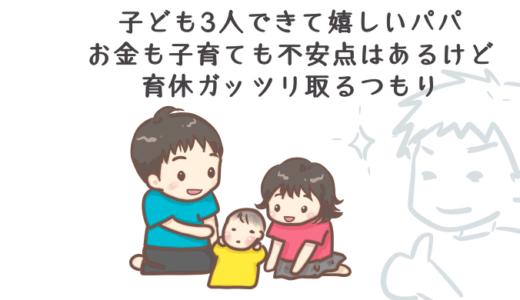 3人目の妊娠!悩むより嬉しい!育休取る気満々のパパが思うこと