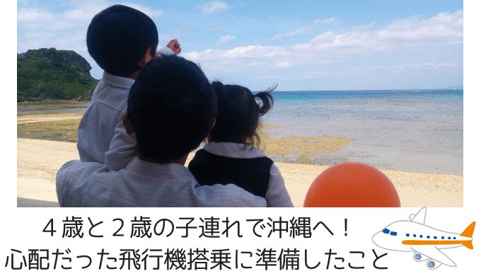 子連れで沖縄!飛行機対策の記事のアイキャッチ画像