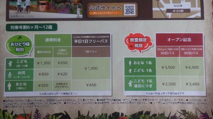 ドコドコの料金表の写真