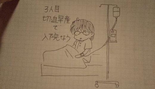 切迫早産で緊急入院!上の子がいても何とかなった体験談