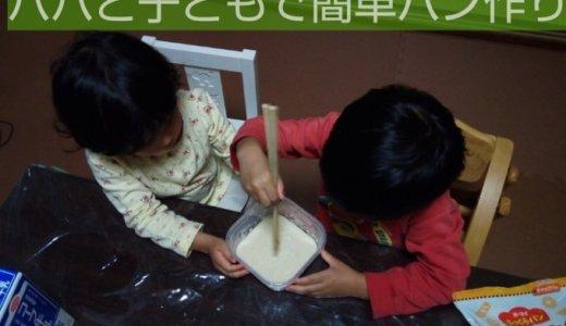 料理苦手なパパもできる!5歳と3歳の子どもと一緒にパン作り