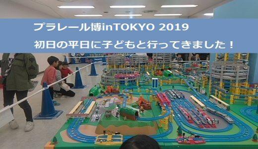 5歳と3歳とでプラレール博2019 in TOKYOに!初日の混雑具合などを紹介