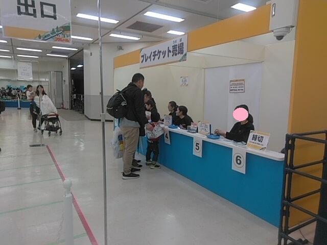 プレイチケット売り場の写真