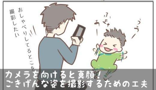 カメラを向けると笑わない!赤ちゃんの笑顔を撮影する工夫