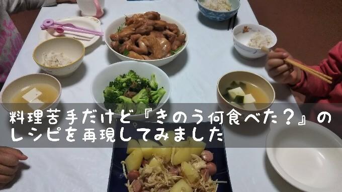 『きのう何食べた?』の再現料理の写真