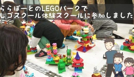 レゴパーク2019@ららぽーと立川立飛に5歳と3歳の子どもと参加