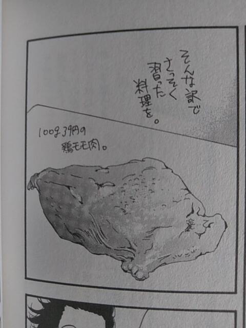 きのう何食べた?の鶏モモの値段の写真
