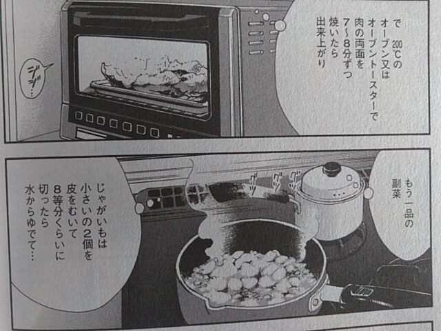 きのう何食べた?のジャーマンポテトづくりの写真