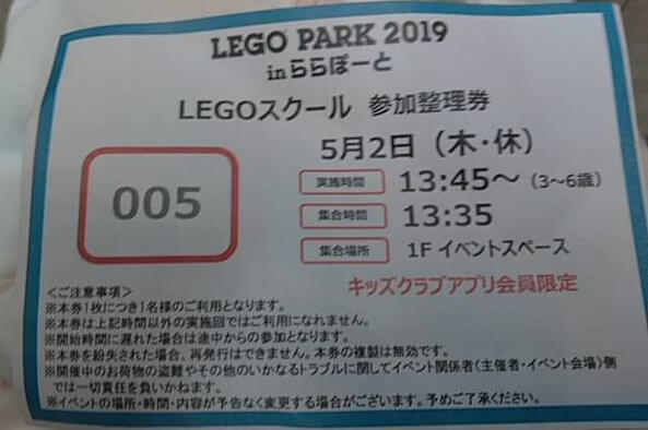 レゴスクール参加整理券の写真