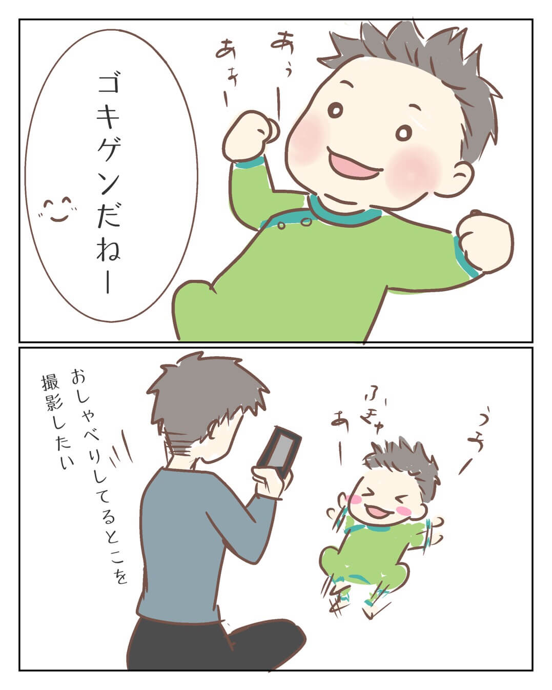 ごきげんな赤ちゃんを撮影しようとするパパのイラスト