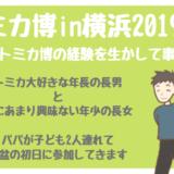 トミカ博2019に参加する記事のアイキャッチ