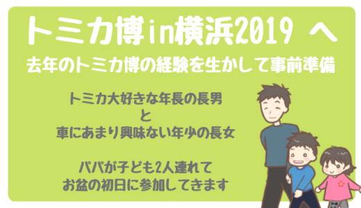 『トミカ博in横浜2019』に5歳息子と3歳娘を連れて行きます(事前準備)