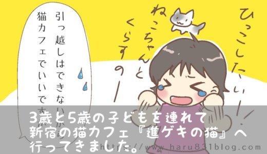 新宿の猫カフェ『進ゲキの猫』に小学生以下の子2人連れて行きました