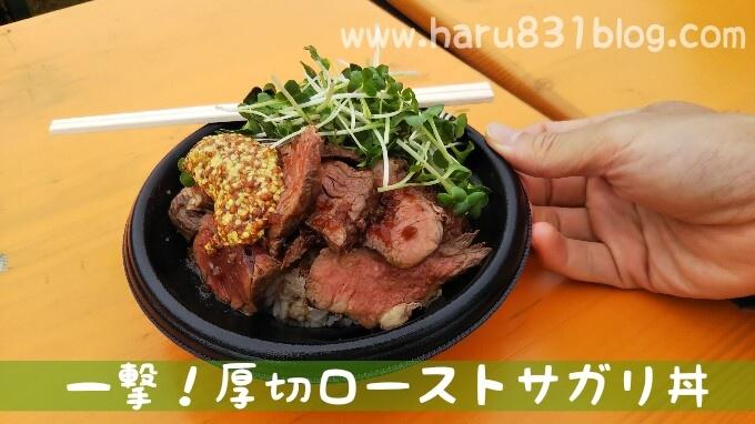 厚切ローストサガリ丼