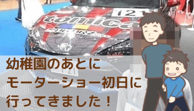 6歳の子どもと東京モーターショーへ行ったときのアイキャッチ