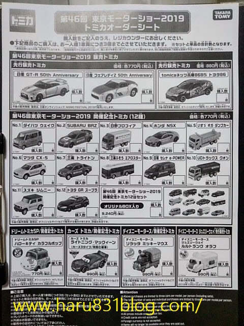 東京モーターショーでのトミカの注文書
