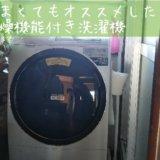 子育て世代におすすめ!ドラム式洗濯機【パパの家事】