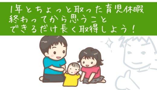 【男性の育児休暇】1年強の育休を取得した感想【メリットいっぱい】